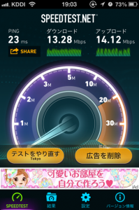 SPEED Testの結果(VPNなし)