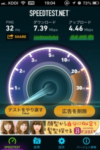 SPEED Testの結果(VPN)